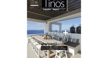 Tinos About