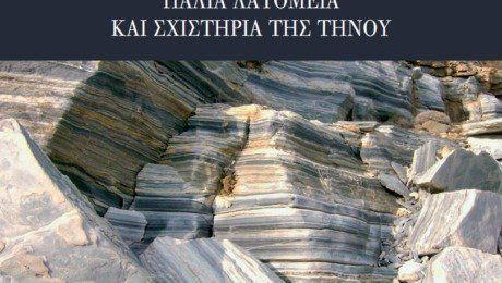 Φλωράκης