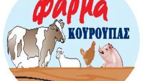 farma kouroupas_logo (1)-page-001