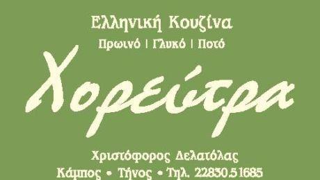 horeftra-page-001