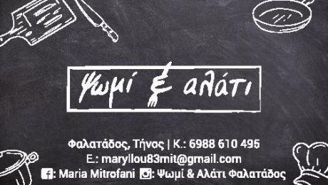 psomi k alati_card-page-001